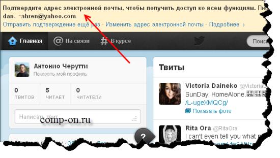 Подтверждаем адрес электронной почты в Twitter
