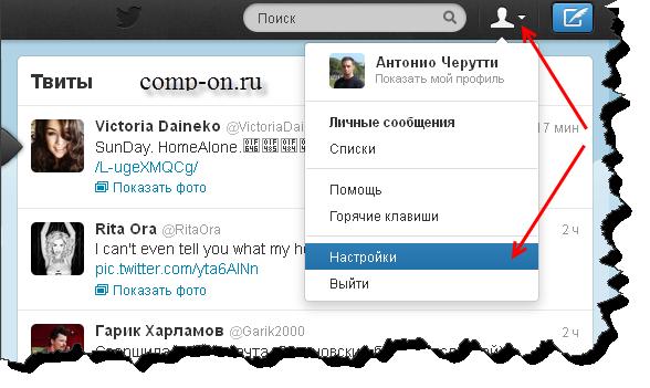 Настройки аккаунта в Твитере