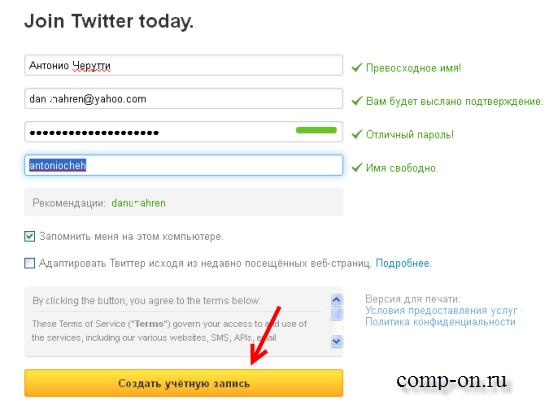 Регистрация в Twitter