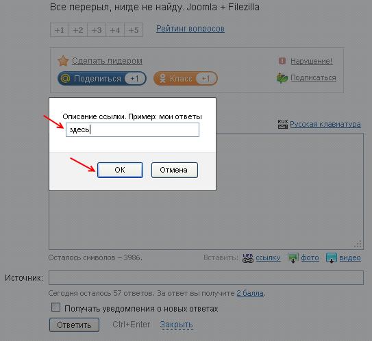 Как повысить свой рейтинг на проекте otvet.mail.ru