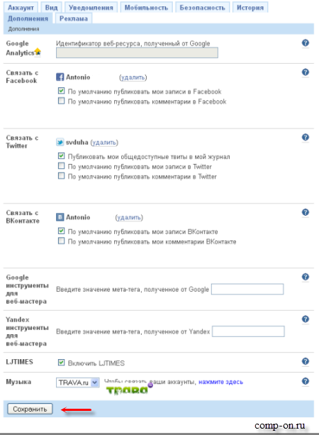 Связать аккаунт facebook