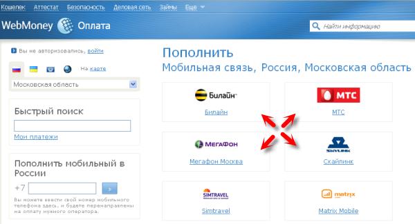 Пополнить счёт телефона с webmoney