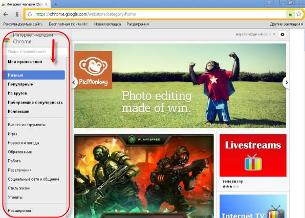 расширения для Yandex браузера - фото 10