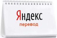 Яндекс сервис перевод