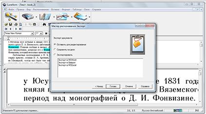 распознавание текста онлайн с фото онлайн