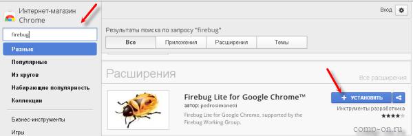 Расширение Firebug для Firefox и Chrome