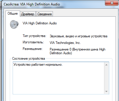 Драйвер high definition audio