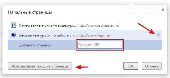 Установка Яндекса стартовой