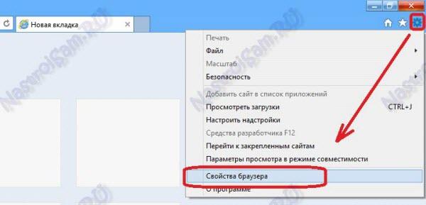 Ставим Яндекс стартовой в Интернет Эксплорер