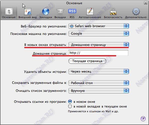 Установка Яндекс в Сафари начальной страницей